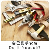 DIY 產品 (11)