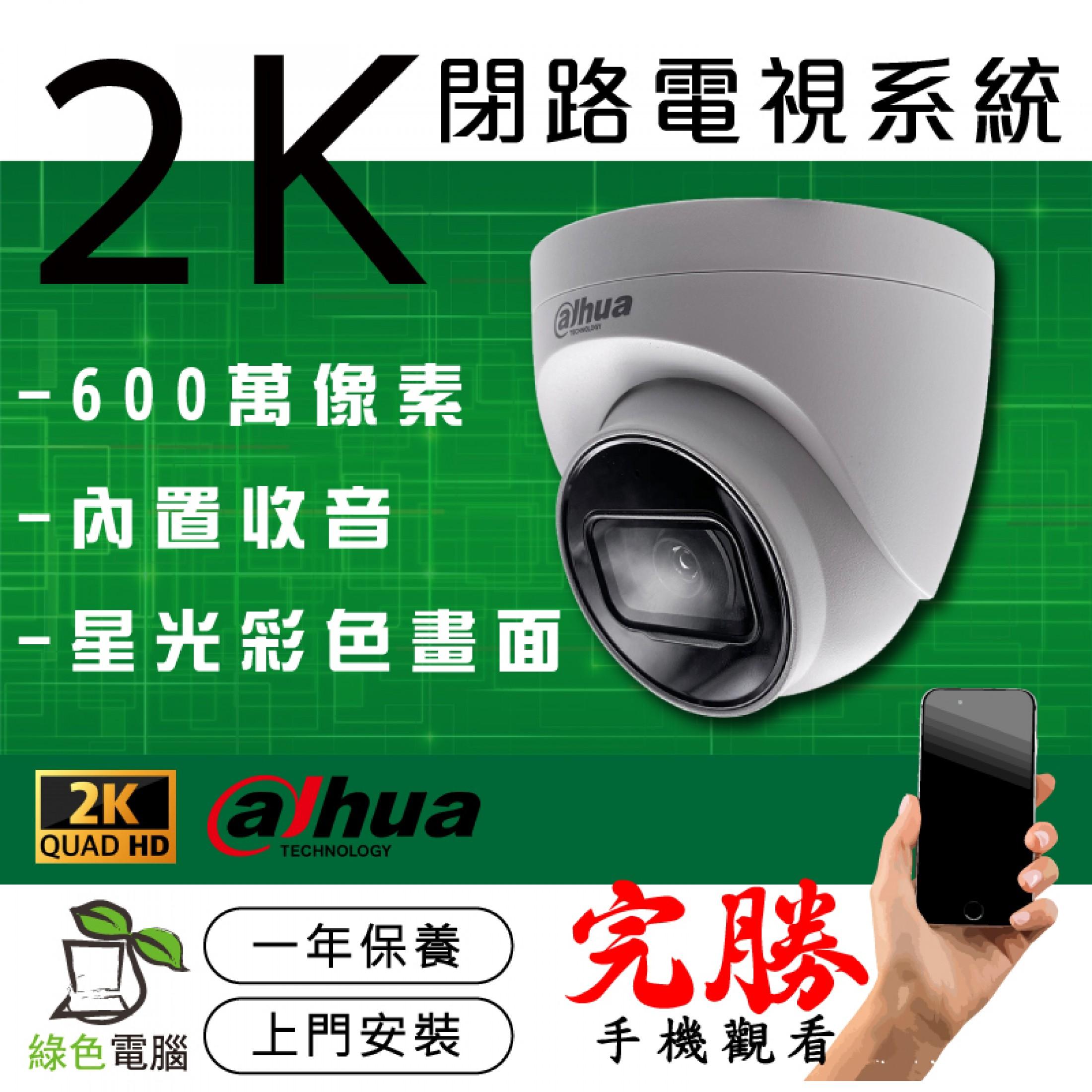 營業好幫手 2.0 - 2K畫質閉路電視安裝服務(收音/高清/夜視)