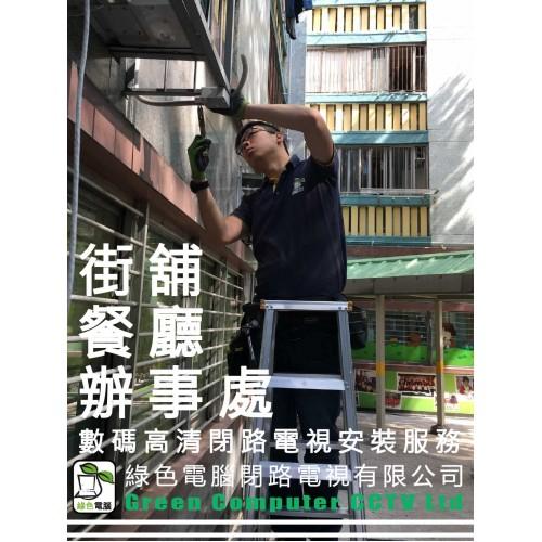 街鋪/餐廳/辦事處 - 閉路電視安裝服務 (800尺範圍內)