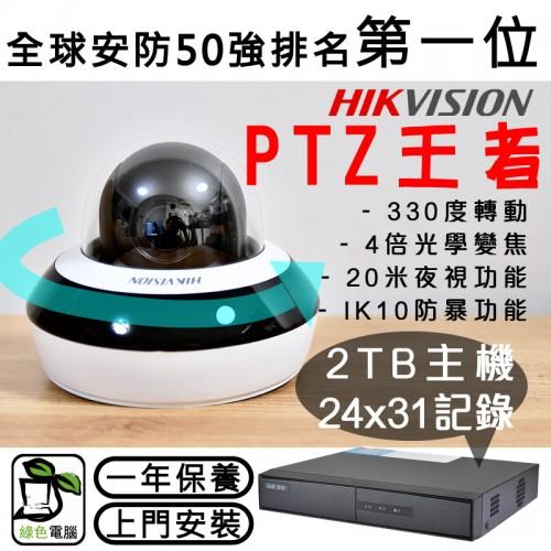 PTZ王者 - 全套閉路電視安裝服務(PTZ/高清/夜視/防暴)