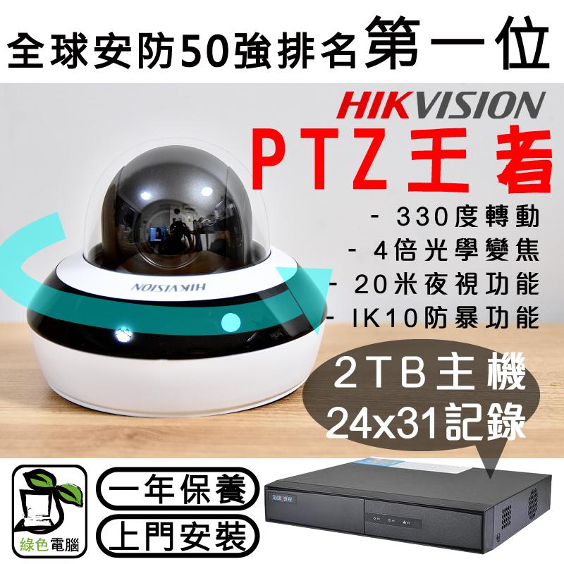 HIKVISION PTZ王者 - 全套閉路電視安裝服務(PTZ/高清/夜視/防暴)