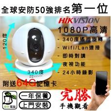 PTZ 家居之選 - HIkvision 1080P WIFI數碼鏡頭(PTZ/收音/對講/夜視)