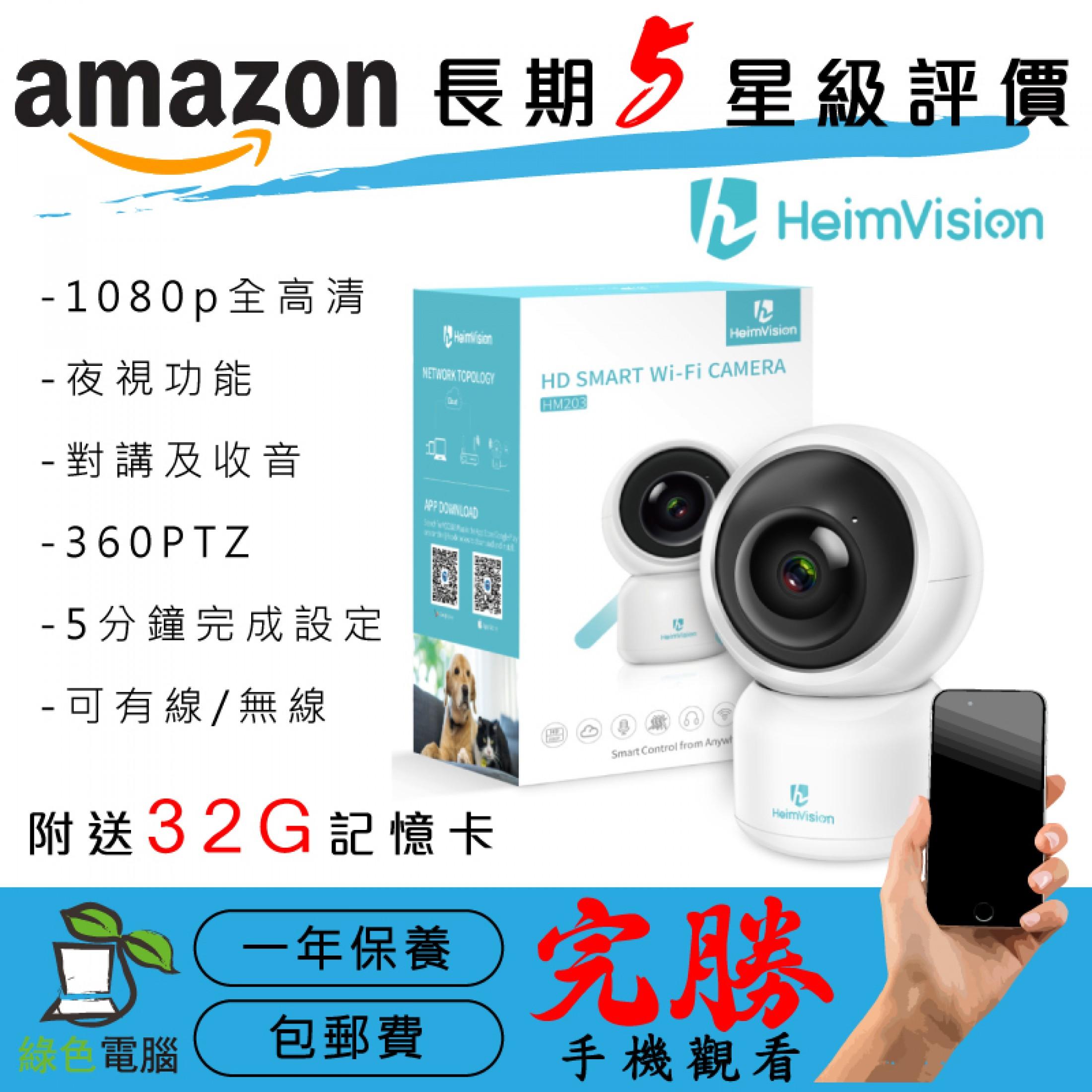 簡易家居之選 - HeimVision 1080p 無線及有線兩用 IP Cam HM203(收音/對講/夜視)