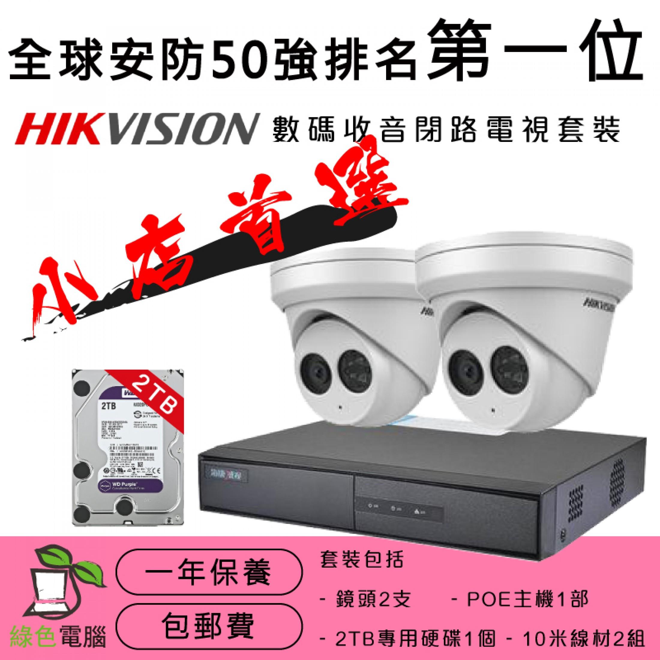 Hikvisoin 數碼收音閉路電視套裝 (收音/夜視/IP66防水防塵)
