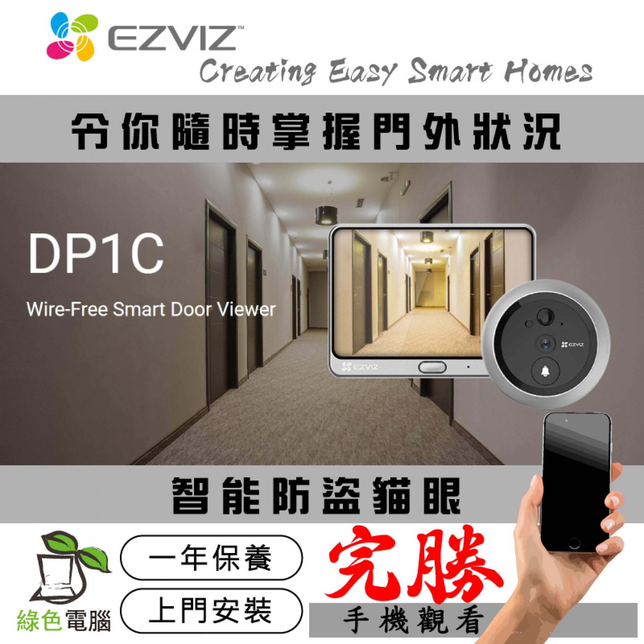 EZVIZ DP1C 智能防盗貓眼