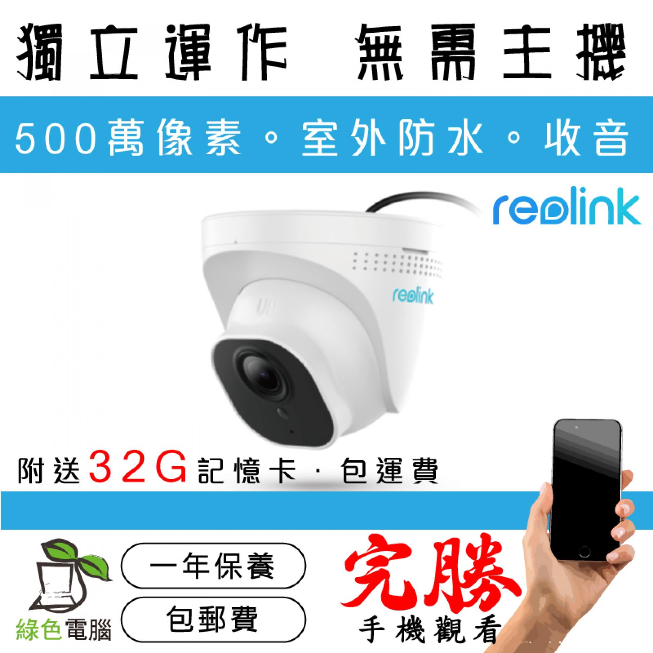 小店必備 - Reolink RLC-520 (半圓型) 500萬像素獨立鏡頭