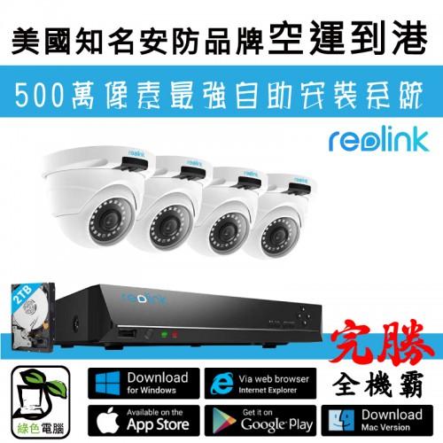 店舖自助安裝第一位 - Reolink 400萬像素閉路電視系統 (收音/夜視/防水/遠端觀看)