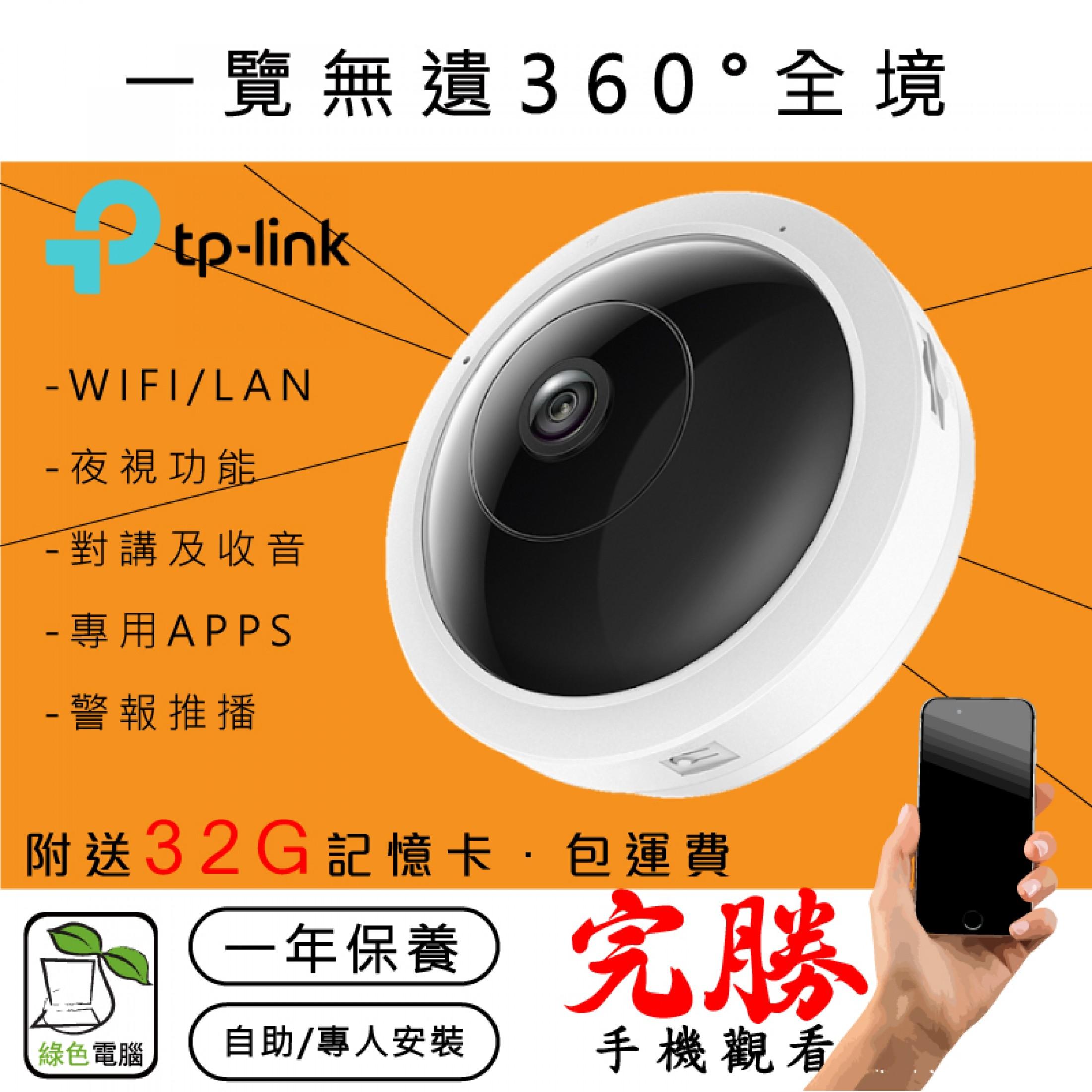 一頂四 - TP-Link TL-IPC55AE 500萬像素360°全境鏡頭