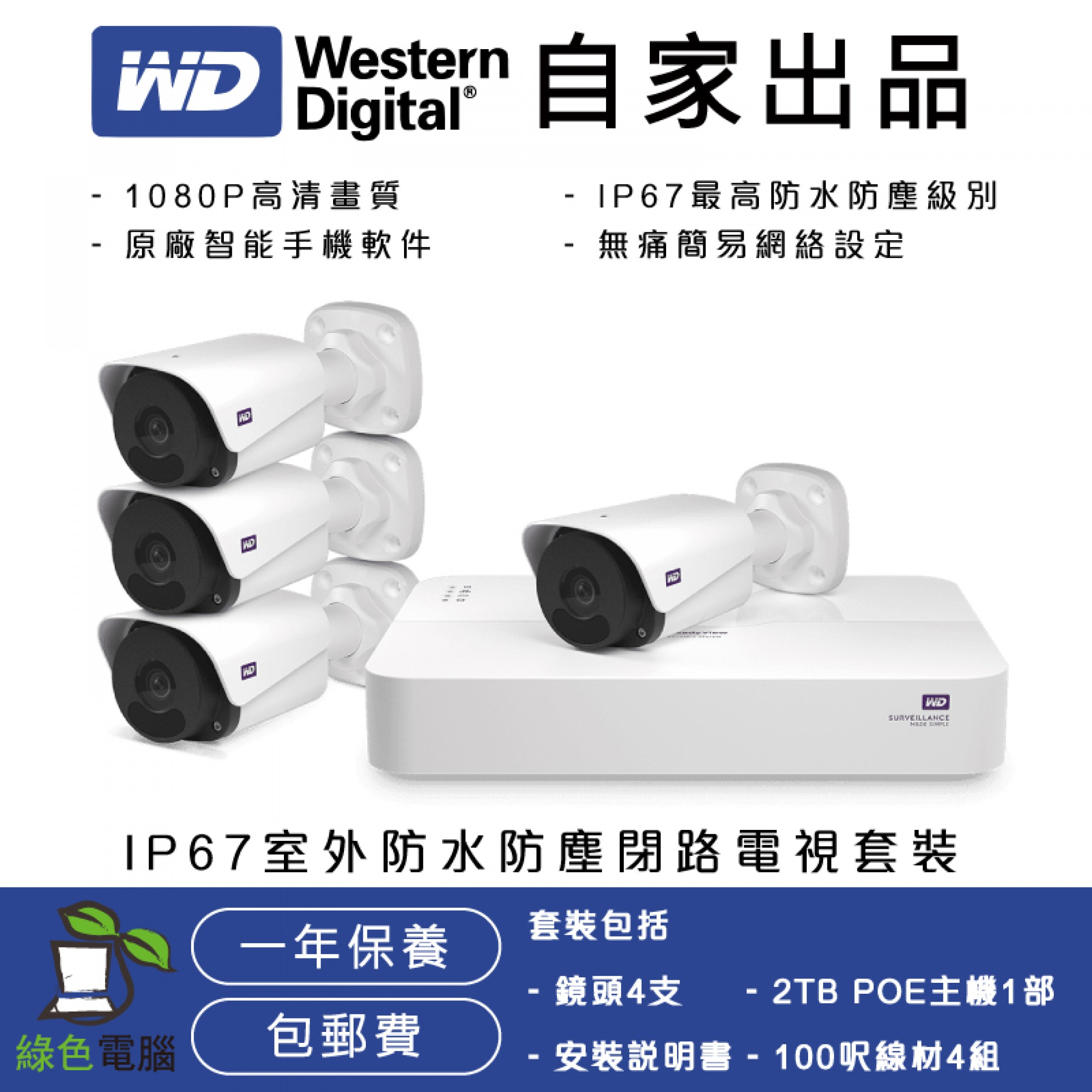 WD ReadyView 2MP Surveillance System (WDBULT0020HWT-HESN)