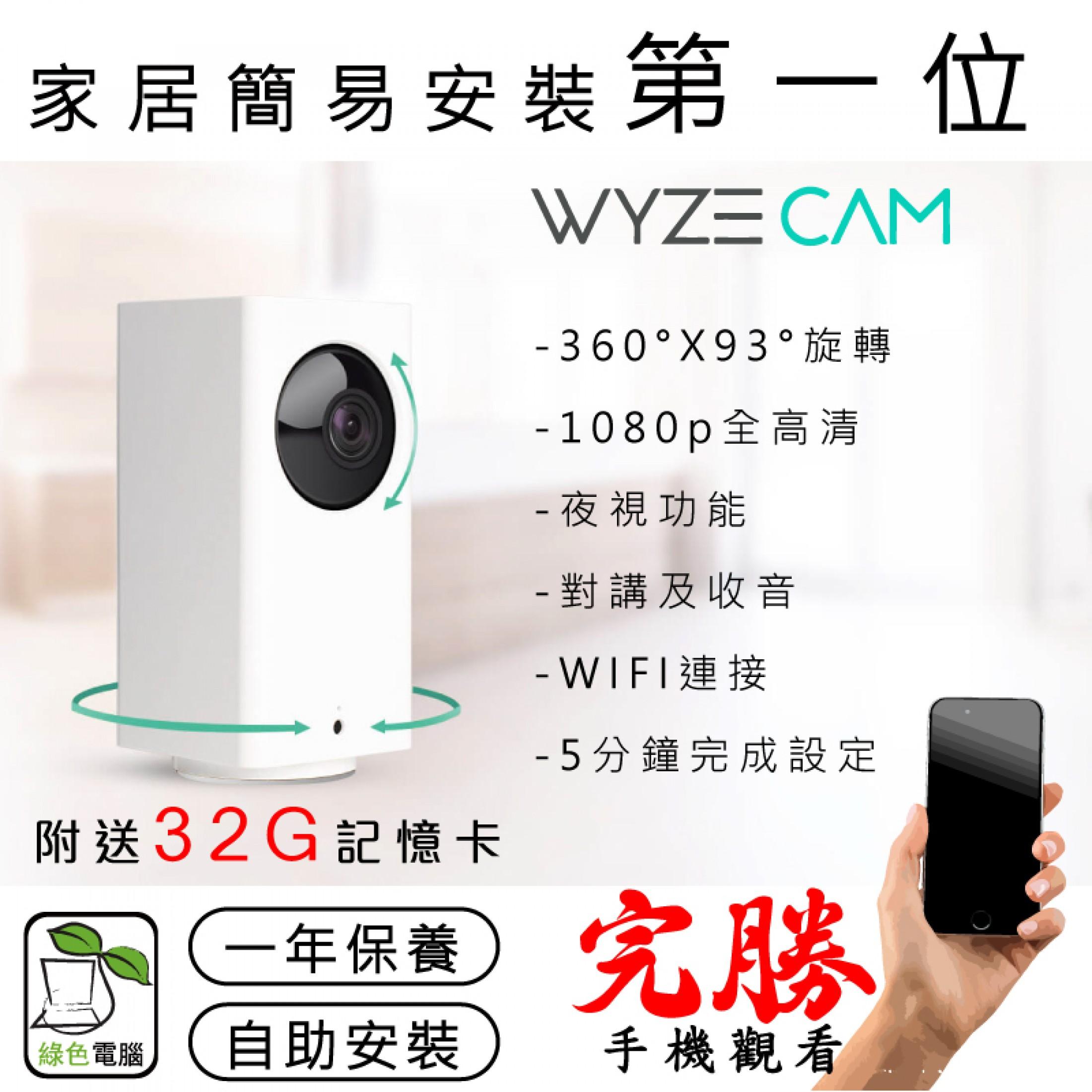 簡易家居PTZ之選 - Wyze cam pan 1080P WIFI PTZ 數碼鏡頭 (收音/對講/夜視)