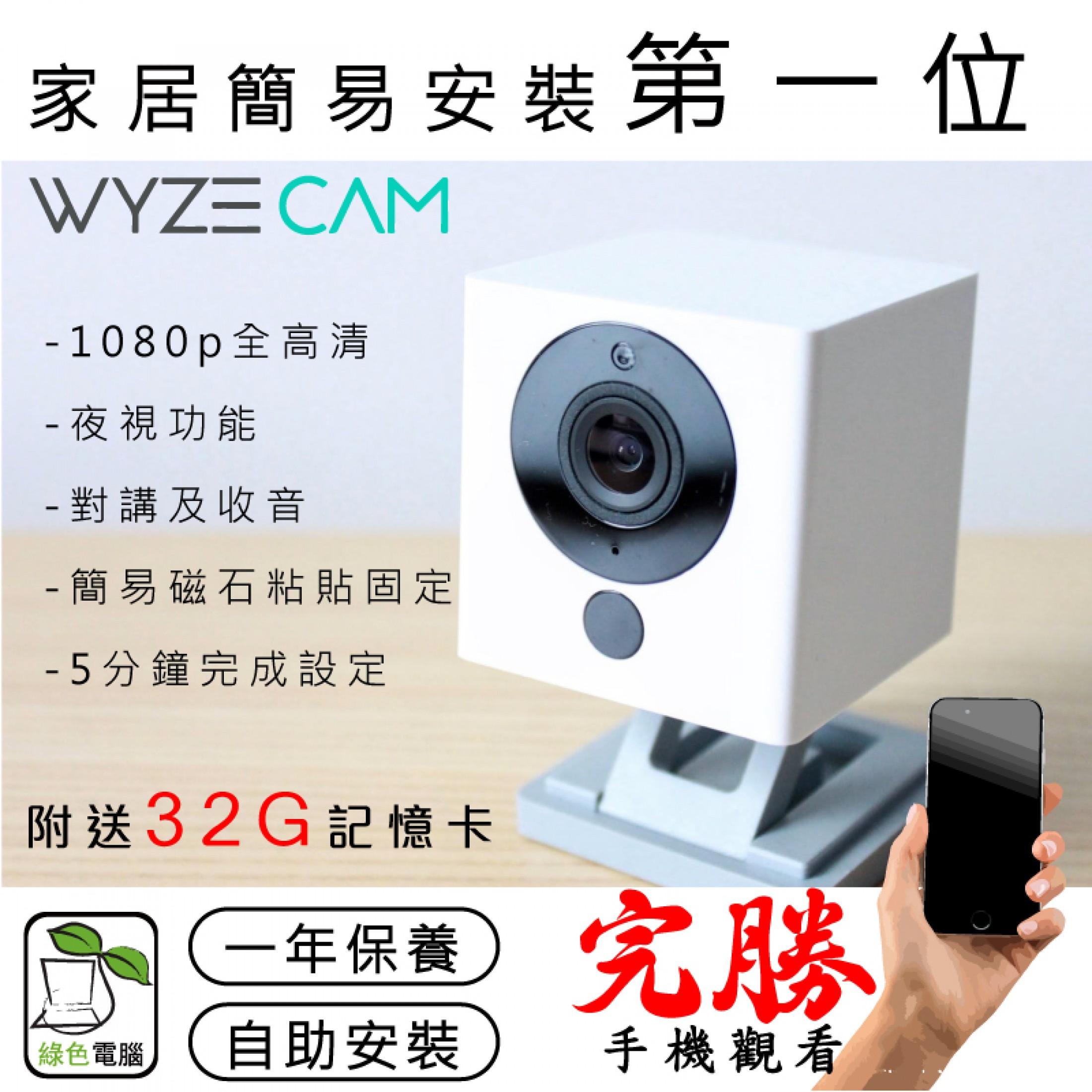 簡易家居之選 - Wyze 1080P WIFI數碼鏡頭 (收音/對講/夜視)