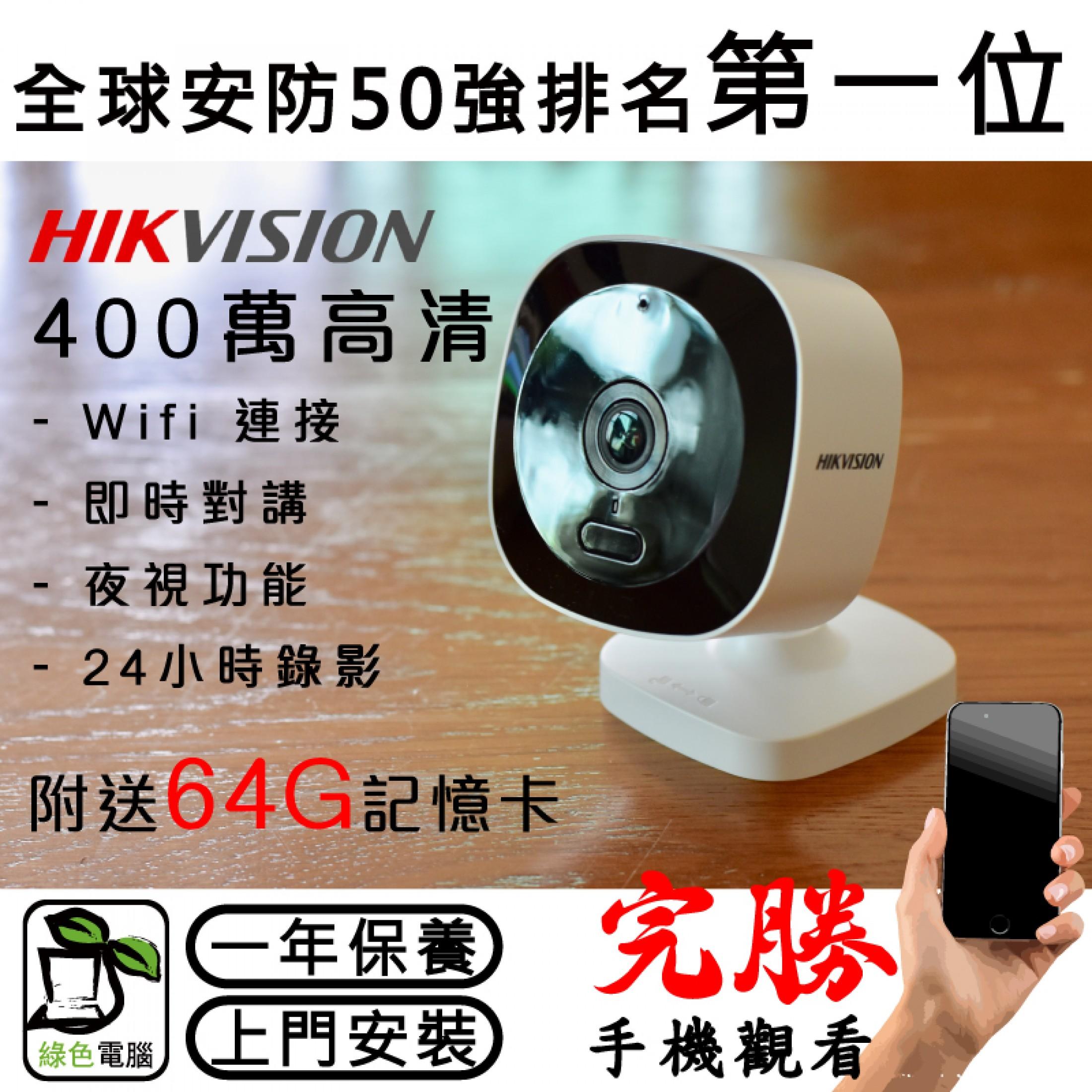 室內監控強烈推薦 - HIkvision 400萬像素WIFI數碼鏡頭(收音/對講/夜視)