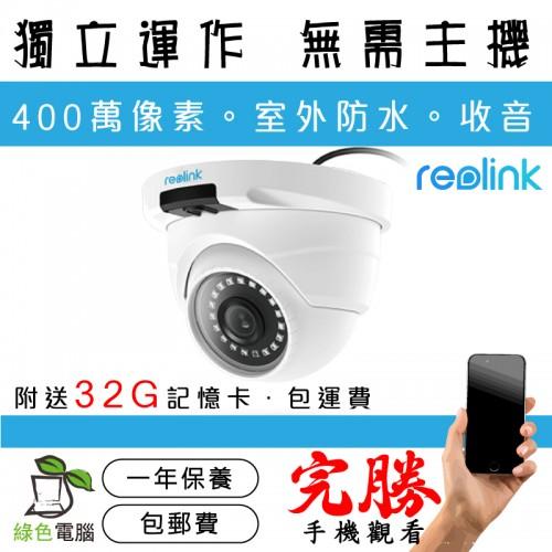 小店必備 - Reolink RLC-410 (半圓型) 400萬像素獨立鏡頭