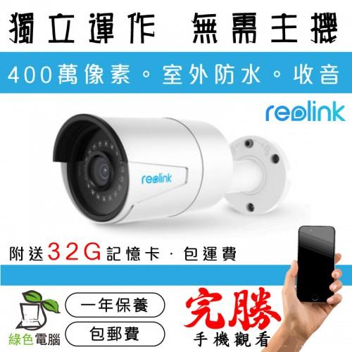 小店必備 - Reolink RLC-410 (筒型) 400萬像素獨立鏡頭