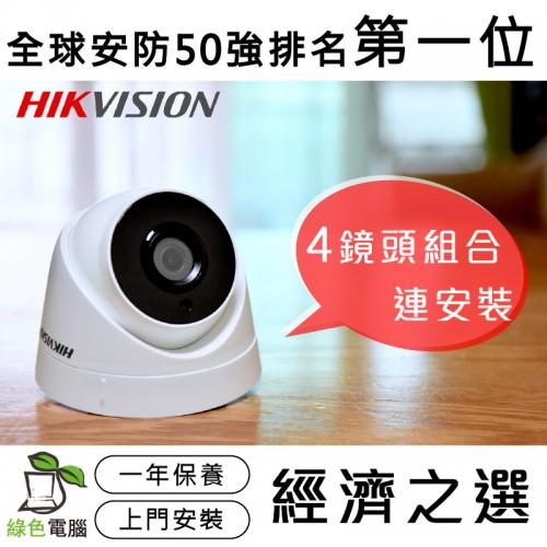 小商戶守業必備 4鏡頭全套閉路電視安裝服務 (200尺室內商舖範圍)