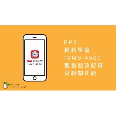 EP3.觀看回放記錄(手機)
