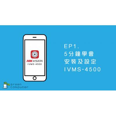 EP1.安裝專用軟件