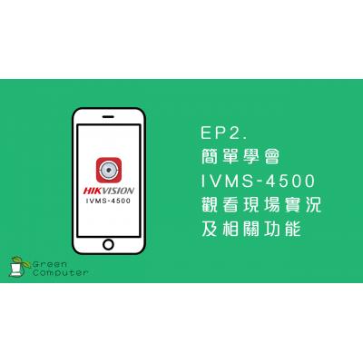 EP2.觀看閉路電視實時片段(手機)