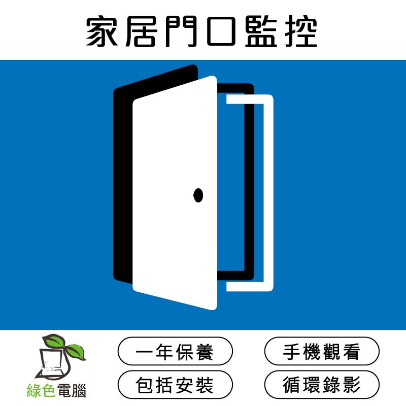 家居門口監控(包括安裝費用) (3)