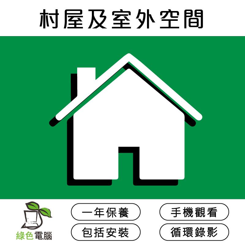 村屋及室外監控(包括安裝費用) (4)