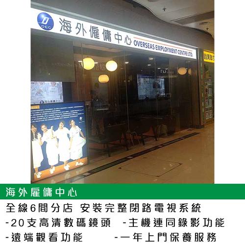 海外雇傭中心