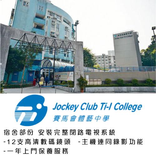 香港賽馬會體藝中學