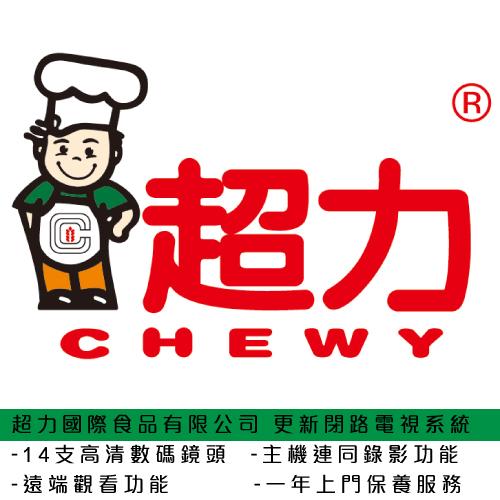 超力國際食品有限公司
