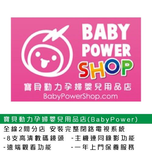 寶貝動力孕婦嬰兒用品店(BabyPower)