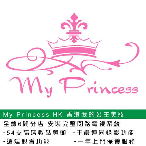 My Princess HK 香港我的公主美妝