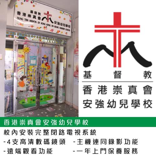 香港崇真會安強幼兒學校